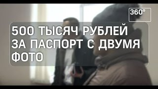 500 тысяч рублей за паспорт с двумя фото