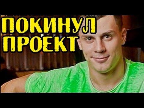 ВАНЯ УШЕЛ С ПРОЕКТА! НОВОСТИ 11.01.2017 (видео)