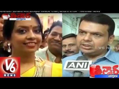 CM Devendra Fadnavis wife accepts  miracle  chain  lands in a row - Teenmaar News 10 February 2016 12 00 AM