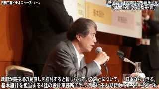 「新国立」建設問題で安藤氏、ザハ氏外し「信用失う」(動画あり)