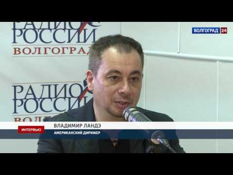 Владимир Ландэ, американский дирижер