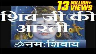 Video Aarti Bhole Shankar Ki | Shree Shiv Aarti | Full Song with Lyrics download in MP3, 3GP, MP4, WEBM, AVI, FLV January 2017