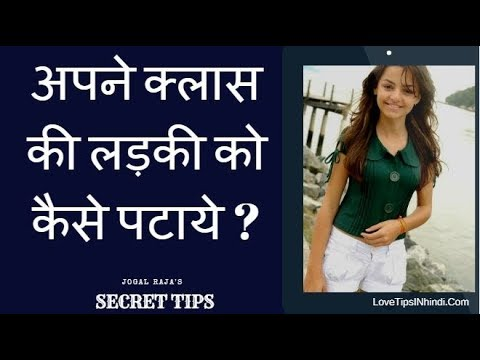 Apne Class Ki Ladki Ko Kaise Pataye - Love Tips For Boys