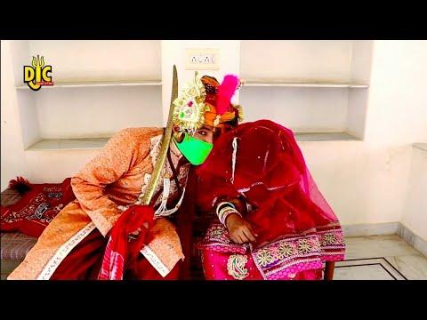 अब इस नये रिति रिवाज से बींद बिनणी का शादी करना | बीयाह लॉकडाऊन का Part-3 Rajasthani vivah comedy