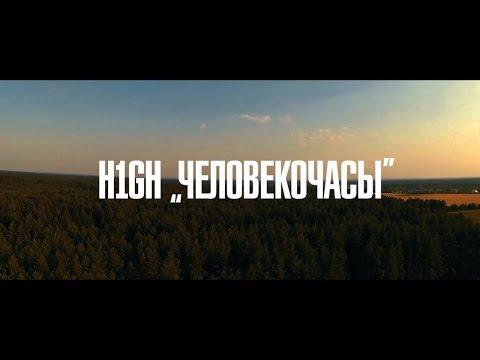 H1GH - Человекочасы (2014)