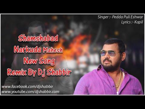 Video Shamshabad Narkuda Mahesh New Song Remix By Dj Shabbir download in MP3, 3GP, MP4, WEBM, AVI, FLV January 2017