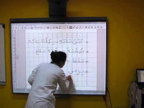 Classe de première année primaire Arabe 2 - 2013