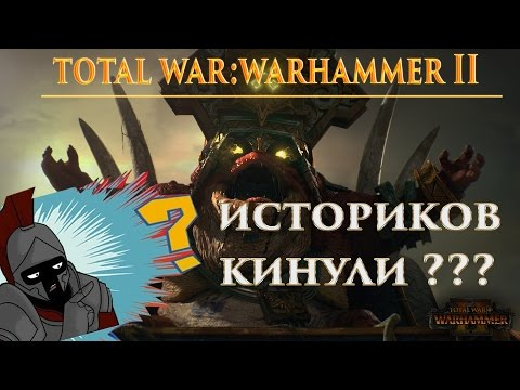 Анонс Total War Warhammer 2 - День Когда У Фанатов Бомбануло