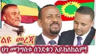 Ethiopia: ልዩ  መረጃ :
