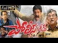 Police Game Full Length Telugu Movie || DVD Rip..