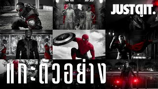 Video แกะสป็อต AVENGERS: ENDGAME 30 วินาที แต่มีอะไรมากโข! #JUSTดูIT MP3, 3GP, MP4, WEBM, AVI, FLV Mei 2019