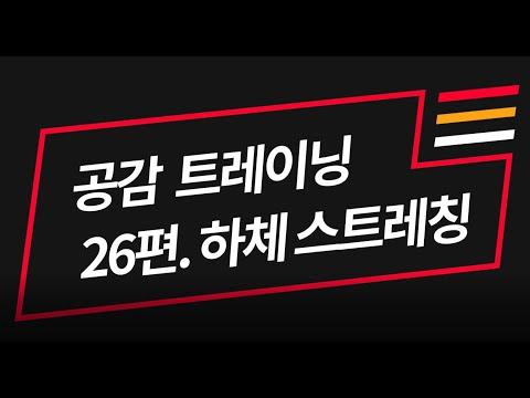 [공감트레이닝] 26편 : 하체 스트레칭