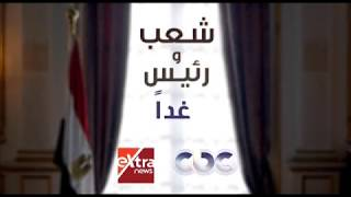 """ترقبوا حوارا مع الرئيس السيسي """"شعب ورئيس"""" غدا على إكسترا نيوز"""