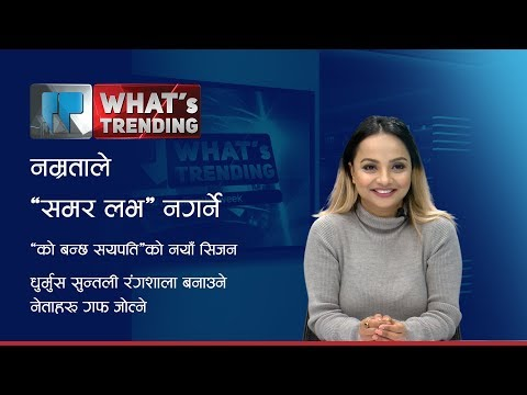 (नम्रताले 'SUMMER LOVE' नगर्ने | Ko Bancha Crorepati ? | Namrata Sapkota on What's Trending - Duration: 21 minutes.)