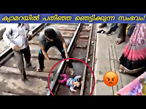 കുട്ടി Railway Trackഇൽ വീണപ്പോൾ!😢 ക്യാമറയിൽ പതിഞ്ഞ സംഭവങ്ങൾ   Malayalam   Razin Visuals
