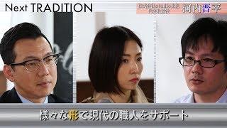 ラジオ「NextTRADITION」#09本編
