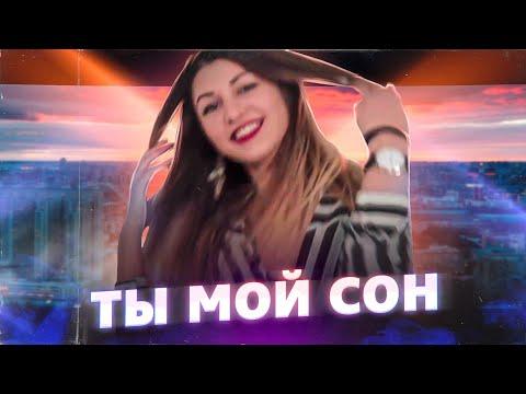 Ты мой сон ✦ Edik Salonikski ✦ 2018 Премьера(Official video) (видео)