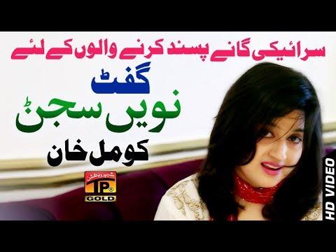 Video Navain Sajanr - Komal Khan - Latest Song 2018 - Latest Punjabi And Saraiki download in MP3, 3GP, MP4, WEBM, AVI, FLV January 2017