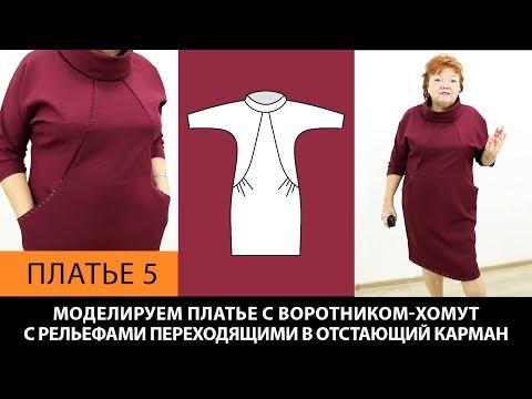 Платье с воротником-хомут, рельефами и отстающими карманами на основе плать… видео