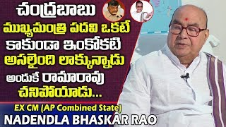 Video р░Ор░ир▒Нр░Яр▒Ар░Жр░░р▒Н р░Ер░Вр░жр▒Бр░Хр▒З р░Ър░ир░┐р░кр▒Лр░пр░╛р░бр▒Б | Nadendla Bhaskara Rao About Chandrababu Naidu | Sr NTR | Telugu World MP3, 3GP, MP4, WEBM, AVI, FLV Januari 2019