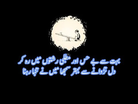 Quotes on life - Deep Urdu Quotes For Lonely Hearts - Part 2  Laila Ayat Ahmad