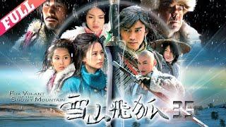 《雪山飛狐│Fox Volant of the Snowy Mountain》 第35集 官方高清版(钟欣桐,聂远,朱茵领衔主演)