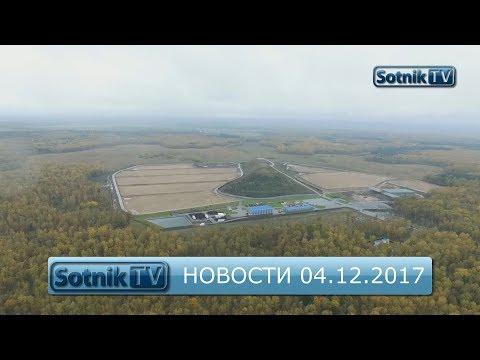ИНФОРМАЦИОННЫЙ ВЫПУСК 04.12.2017