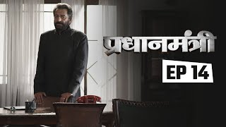 Pradhanmantri - Episode 14: Operation Blue Star and the assassination of Indira Gandhi full download video download mp3 download music download