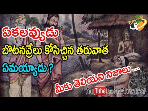 Video Untold Story Of Ekalavya After Cutting His Thumb | బొటనవ్రేలు కోసిచ్చిన తరువాత ఏకలవ్యుడు ఏమయ్యడు-CC download in MP3, 3GP, MP4, WEBM, AVI, FLV January 2017