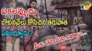Video Untold Story Of Ekalavya After Cutting His Thumb   బొటనవ్రేలు కోసిచ్చిన తరువాత ఏకలవ్యుడు ఏమయ్యడు-CC MP3, 3GP, MP4, WEBM, AVI, FLV Mei 2018