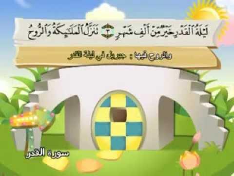 سورة القدر - المصحف المعلم