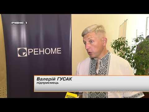 У Рівному говорили про тренди українського бізнесу [ВІДЕО]