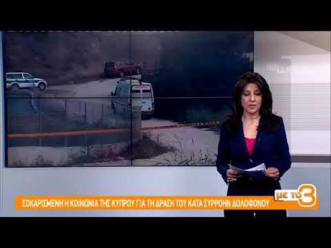 Τίτλοι Ειδήσεων ΕΡΤ3 18.00  |  24/04/2019 | ΕΡΤ