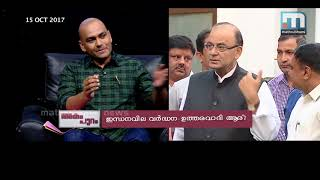 Video Who Is Responsible For Fuel Price Hike?| Akam Puram, Episode:227 Part 1| Mathrubhumi News MP3, 3GP, MP4, WEBM, AVI, FLV Oktober 2018
