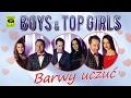 BOYS & TOP GIRLS - Barwy uczuć