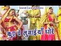 Kuwe Pe Lugaiyan Dhore || Minakshi Panchal || Haryanvi song