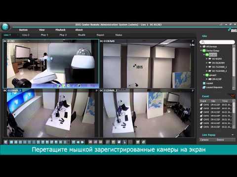 IDIS Center— Работа с прямой трансляцией