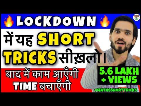 Best Short Tricks In One VIdeo | Maths Tricks | Maths Tricks For Fast Calculation | Mathematics Tric