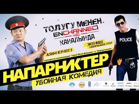 НАПАРНИКТЕР / НD / ОФИЦИАЛДУУ ТАСМА ТОЛУГУ МЕНЕН / БИР ГАНА БИЗДИН КАНАЛДА / ЖАЗЫЛ - DomaVideo.Ru