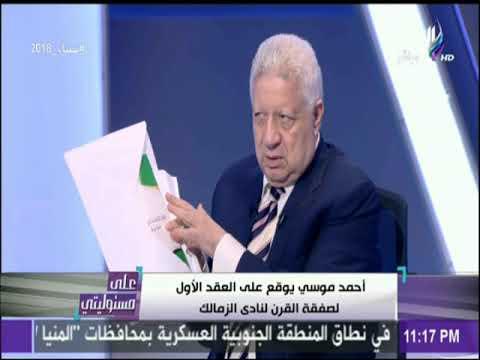 """مرتضى منصور عن """"صفقة القرن"""": أصبح لنادي الزمالك درع وسيف"""