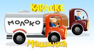 Караоке для детей - Песенка - Машинка