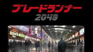 『ブレードランナー 2049』最新予告希望編