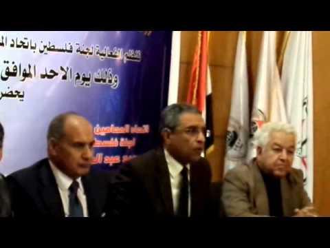 كلمة نقيب المحامين القاها احمد بسيونى وكيل النقابة باجتماع لجنة فلسطين