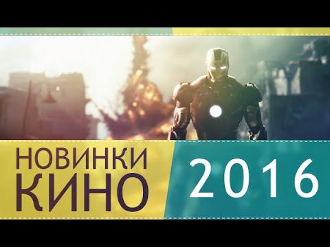 ТОП 10 Фильмов | Трейлеры 2016 ХД