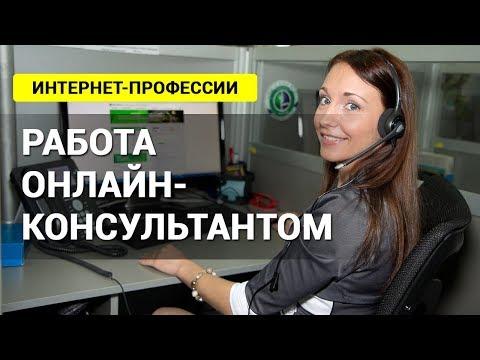 Работа онлайн консультантом на дому: обзор профессии и её особенности.