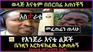 Ethiopia: የእንጀራ እናቴ ልጆች |ቤንዚን አርከፍክፈዉ አቃጠሉኝ| አስታራቂ በምንተስኖት ይልማ