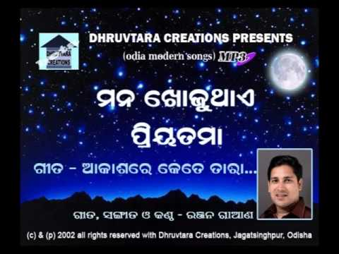 Video Ranjan Gaan - Aakashare kete tara.... download in MP3, 3GP, MP4, WEBM, AVI, FLV January 2017