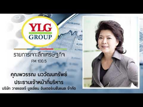 """""""รายการ เจาะลึกเศรษฐกิจ by YLG11-10-62"""