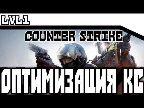 ПОЛНАЯ НАСТРОЙКА COUNTER-STRIKE GO | ОТ СИЛЬВЕРА ДО ГЛОБАЛА #2