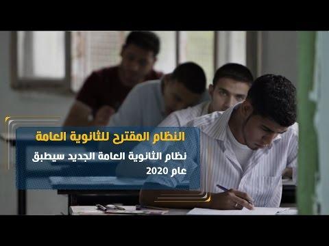 العرب اليوم - شاهد: خبير يؤكد أن نظام الثانوية العامة الجديد يطبق عام 2020